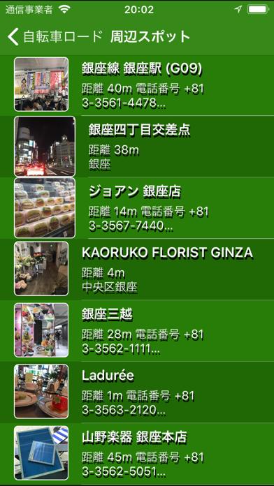 自転車ロード ScreenShot6