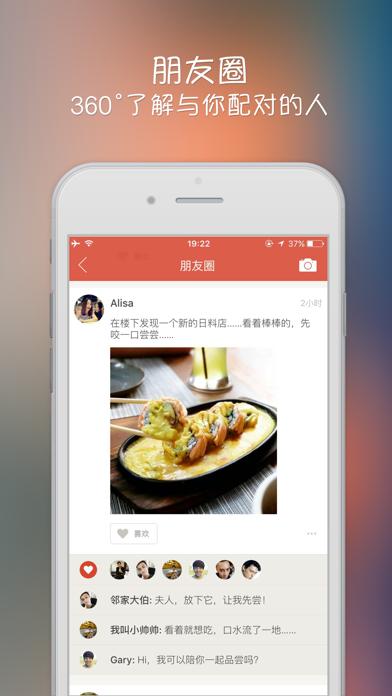 下载 探探-超火爆社交App 为 PC