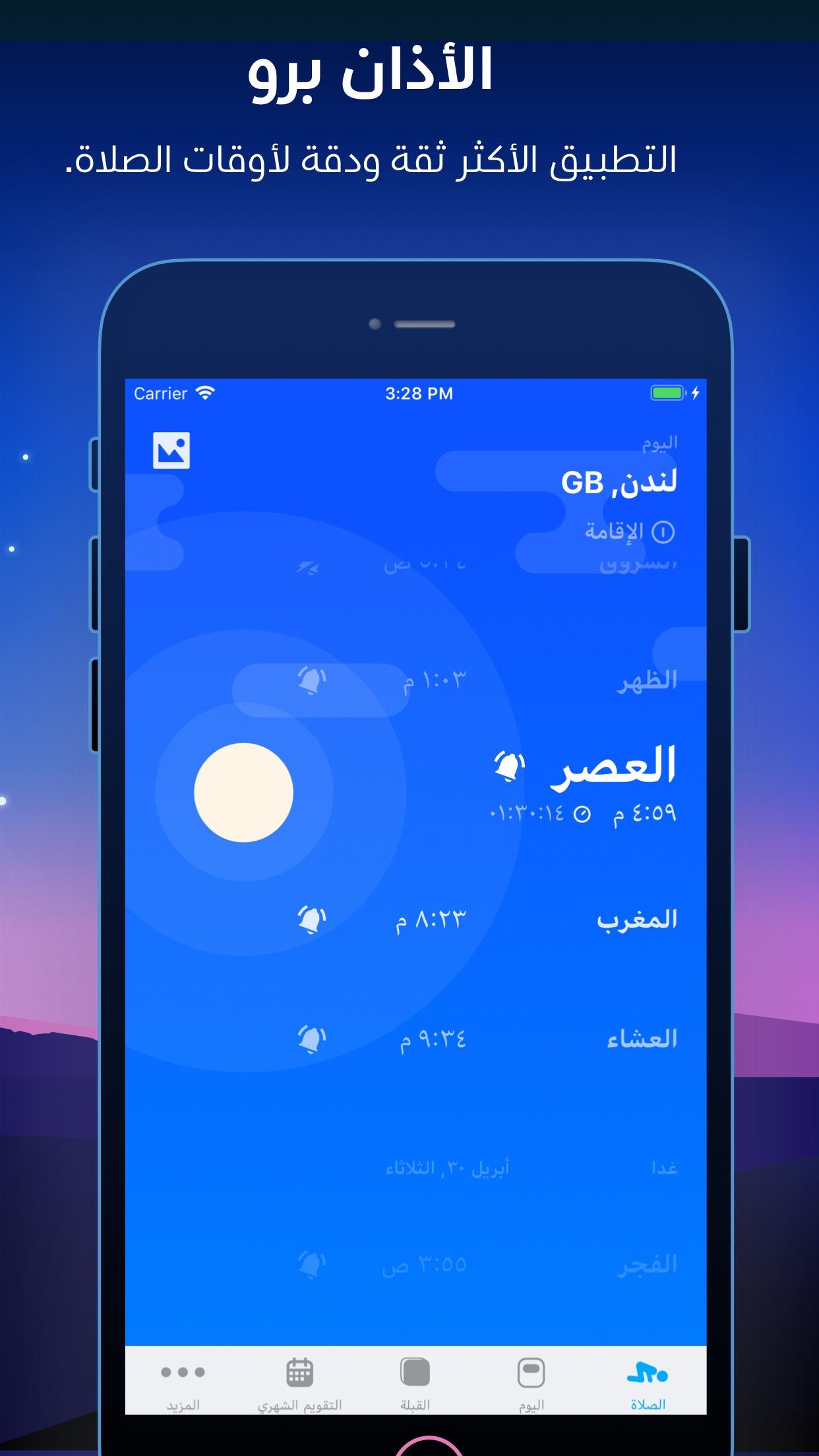 الأذان برو - أذان كامل والقبلة Screenshot