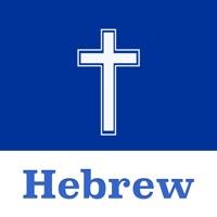 Codes for Hebrew Bible Offline Hack