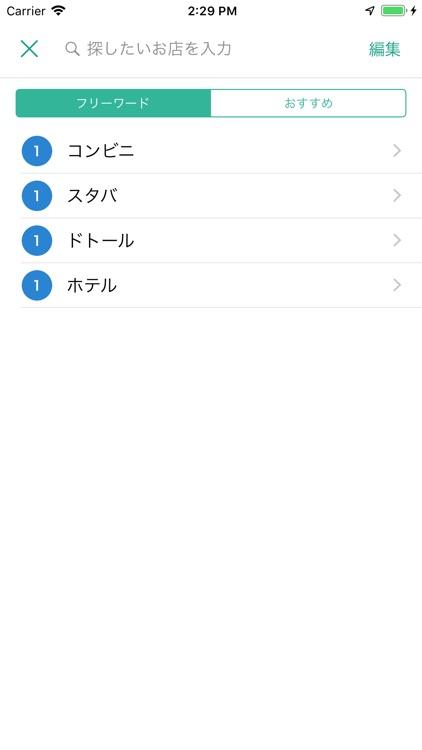 周辺検索ナビ(コンビニ・カフェなどの検索アプリ) screenshot-5