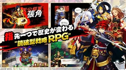 戯画三国志 screenshot1
