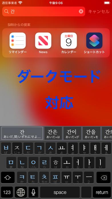 「ハングル」辞書付き韓国語キーボードのおすすめ画像6