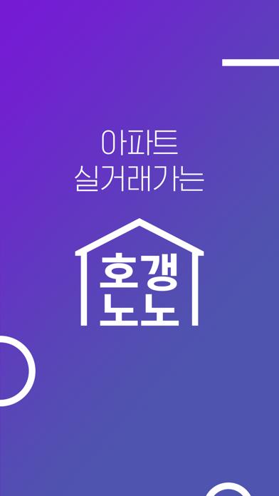 호갱노노 for Windows