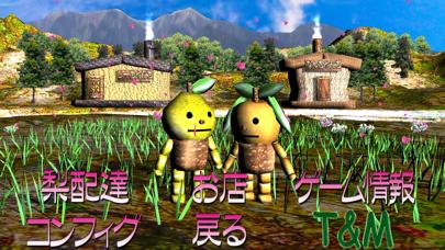 なっちゃんの梨祭り 配達編のおすすめ画像5