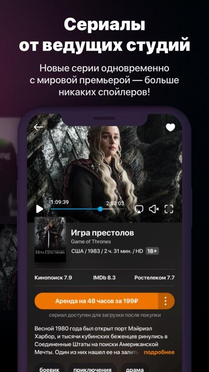 Wink – ТВ, фильмы, сериалы screenshot-3