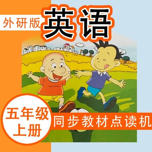 外研社版小学英语五年级上册同步教材点读机