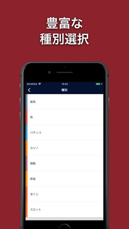 ギャンブル収支管理アプリ-Spade screenshot-3