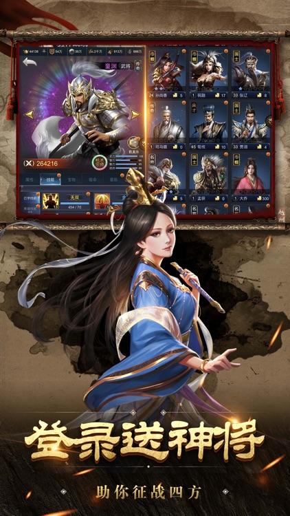 征战三国:逐鹿天下 screenshot-4