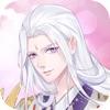 我的女皇陛下:宫廷恋爱游戏