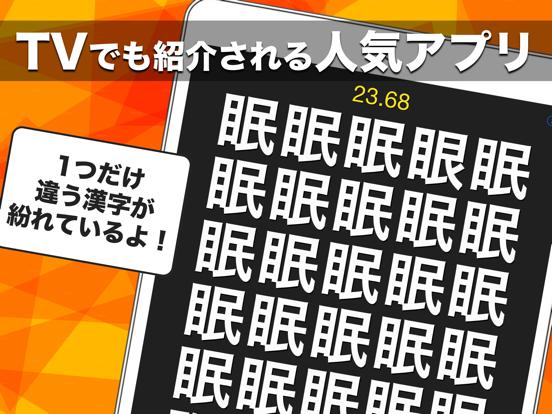 漢字間違い探しのおすすめ画像1