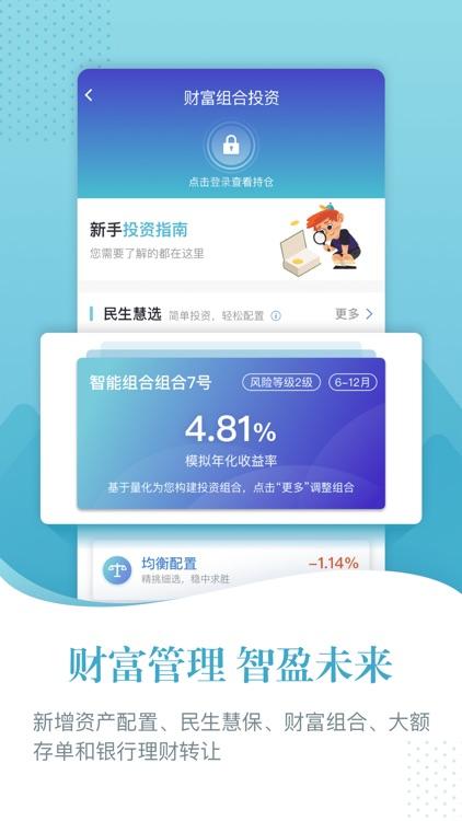 民生银行手机银行 screenshot-3