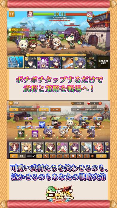 三極姫RE:BIRTH~DEFENCE~のおすすめ画像3