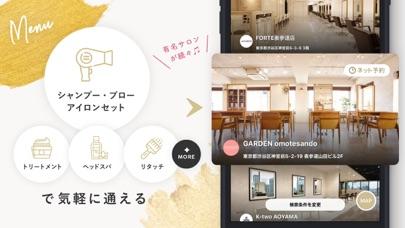 MEZON(メゾン)/美容室通い放題 screenshot three