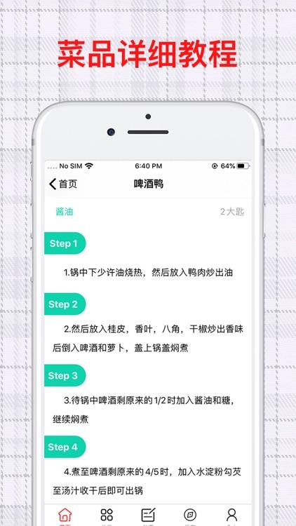 微厨房-做菜必备菜谱工具 screenshot-3