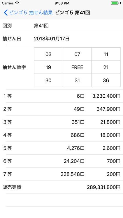 ロト・ナンバーズ・ビンゴ 抽せん番号速報 screenshot-4