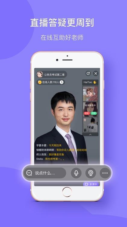 华图教育+ screenshot-3