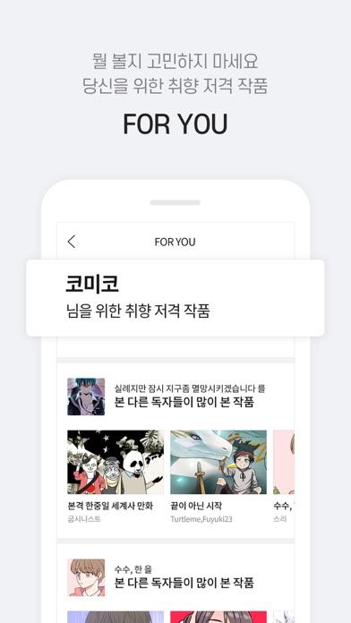 코미코 screenshot 5