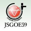第59回日本産科婦人科内視鏡学会学術講演会(JSGOE59)