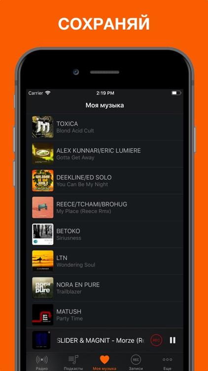 Radio Record Samara screenshot-8