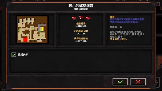 地牢战争2 App 截图
