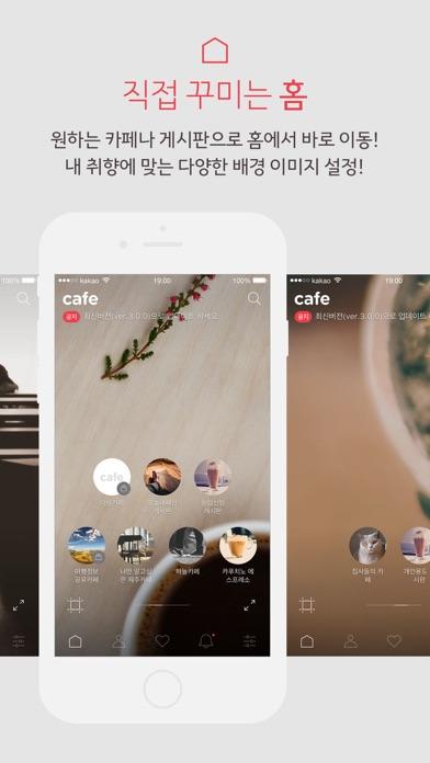 다음 카페 - Daum Cafe for Windows
