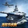 战舰帝国-海军节庆典