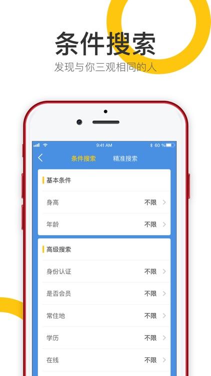 同城交友-同城陌生男女交友app screenshot-3