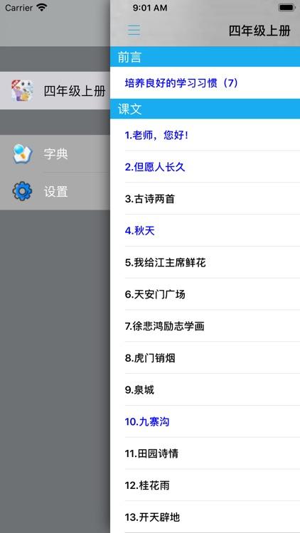 小学语文四年级上册苏教版 screenshot-3