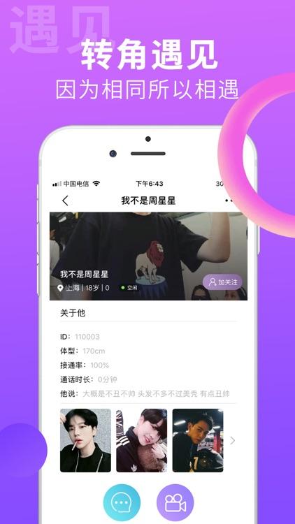 搜同-同志视频交友软件 screenshot-3