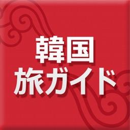 韓国旅ガイド : 韓国観光公社公式アプリ