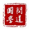 问道国学-中国诗词大会必备