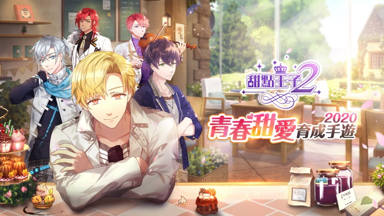 甜點王子2-心動奇蹟 screenshot-0