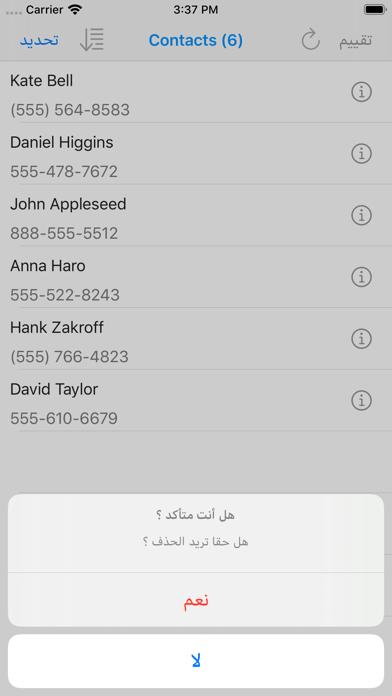 برنامج حذف جهات الاتصال المكرر screenshot 4