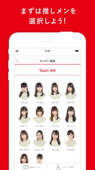 NGT48 Mailのおすすめ画像2