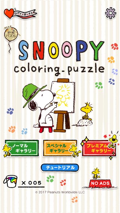 スヌーピー塗り絵パズルのおすすめ画像1