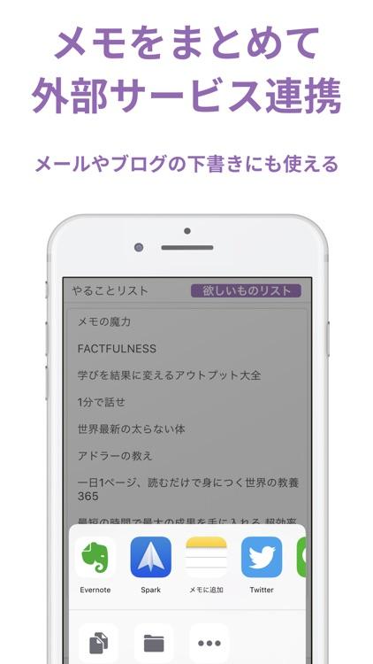 ToDoリストにもなるメモアプリ - Shoot! screenshot-7