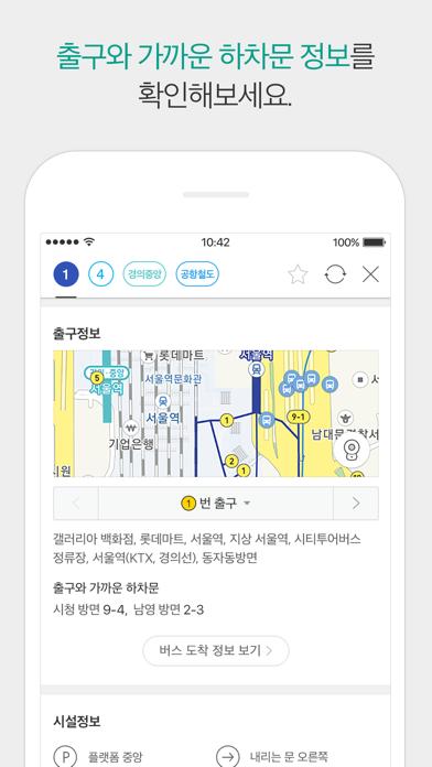 messages.download 카카오지하철 software