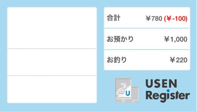 Uレジ DISPLAYのスクリーンショット3