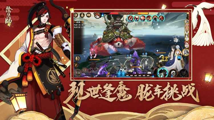 阴阳师 screenshot-3