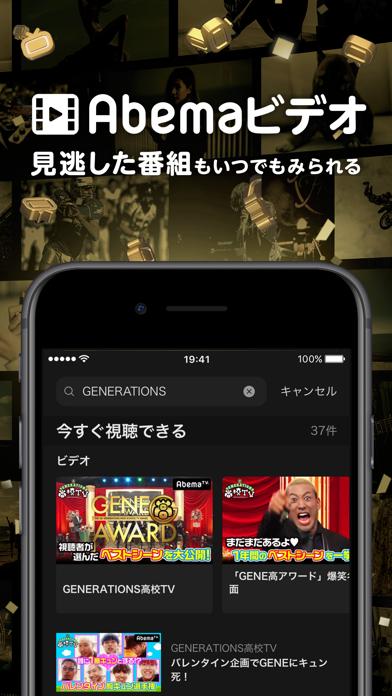 AbemaTV アベマティーヴィー ScreenShot7