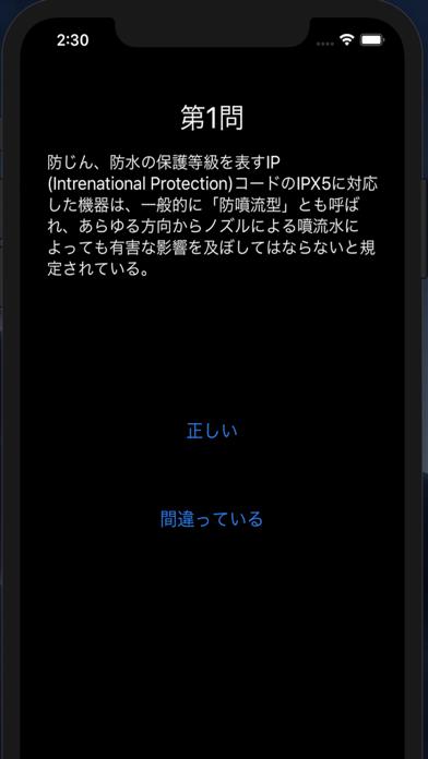 Repetition家電製品アドバイザー試験AV情報のスクリーンショット2