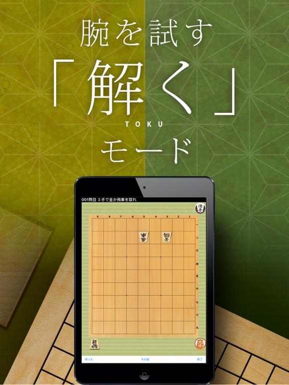 将棋アプリ 将皇(入門編)のおすすめ画像3