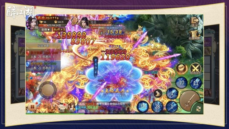 醉江湖-夜梦修仙御剑飞仙 screenshot-7