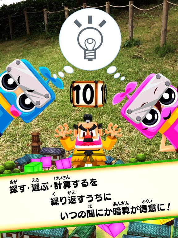 算数忍者AR〜対戦!箱かぞえの巻〜のおすすめ画像4
