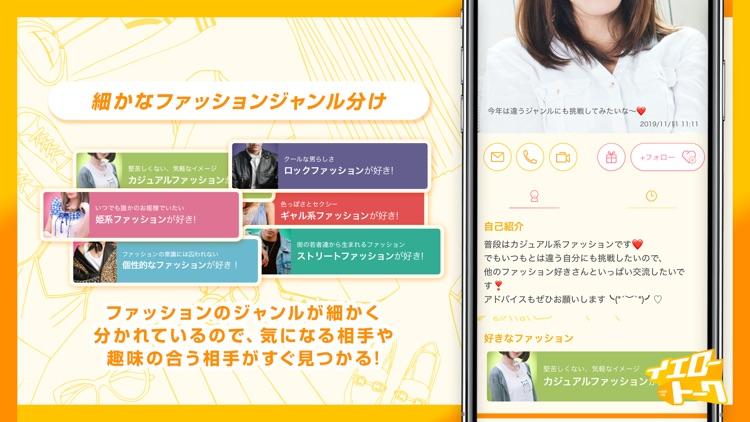 イエロートーク チャットSNSアプリ