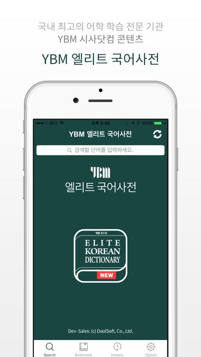 YBM 엘리트 국어사전のおすすめ画像1