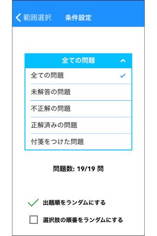 必勝カコもん作業療法士 - náhled