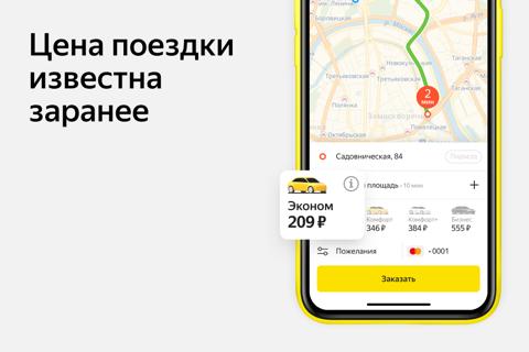 Скриншот из Yandex.Taxi