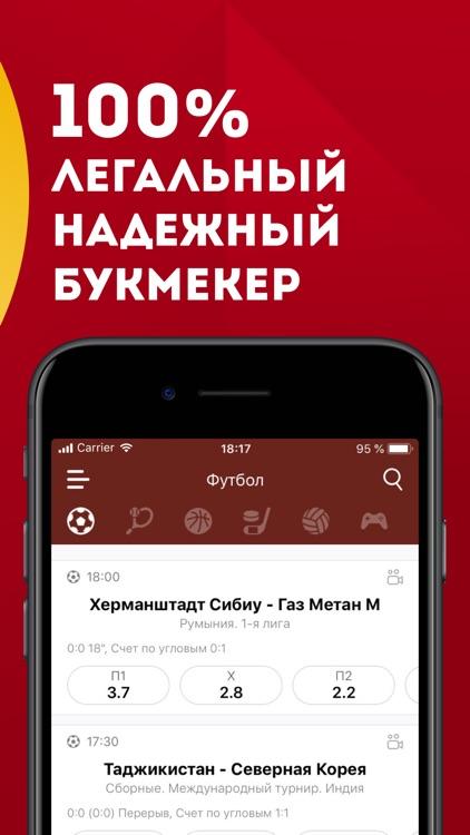 БК Олимп - Ставки на спорт screenshot-4